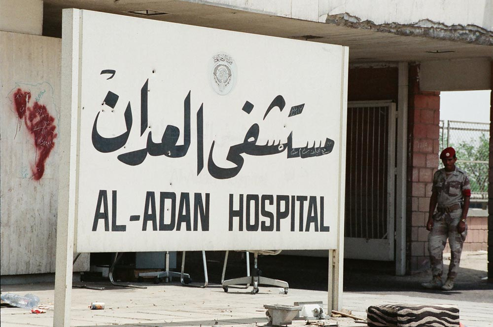 Al-Adan Hospital  The hospital was looted and vandalized indoors and vandalized outdoors.